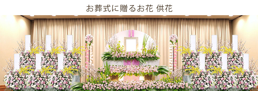 お葬式に贈るお花 供花