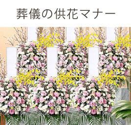 葬儀の供花マナー