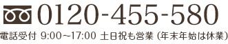 0120-455-580 電話受付 9:00~17:00 土日祝も営業(年末年始は休業)
