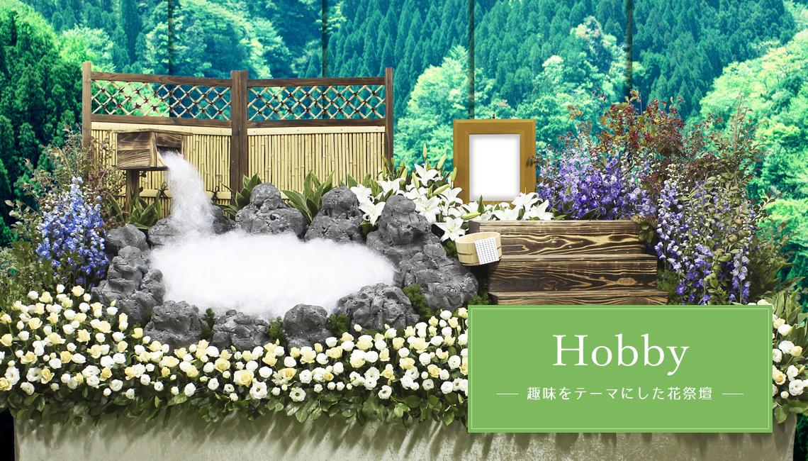 Hobby -趣味をテーマにした花祭壇-