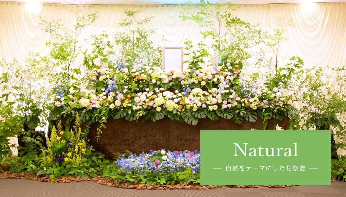Natural -自然をテーマにした花祭壇-