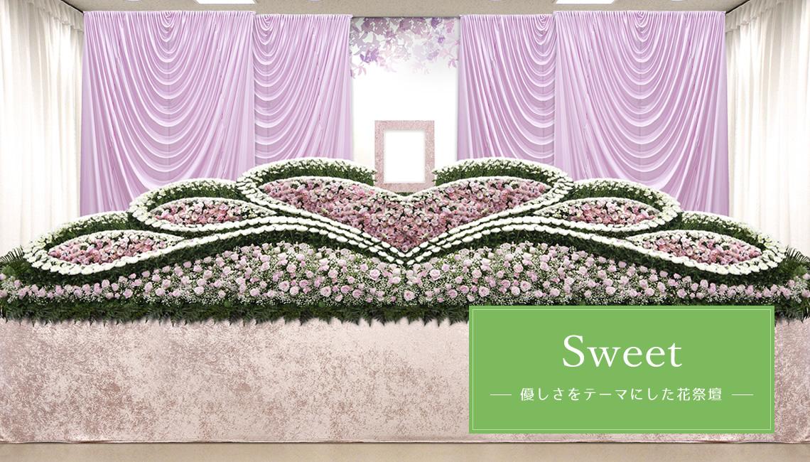 Sweet -優しさをテーマにした花祭壇-