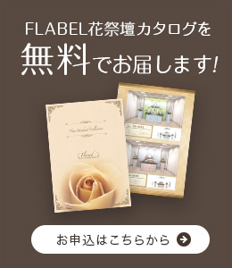 FLABEL花祭壇カタログを無料でお届します!