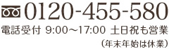 0120-455-580 電話受付 9:00~17:00 土日祝も営業